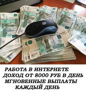 От 8-ми тысяч рублей каждый деньУделяя 1-2 часа свободного времениДо
