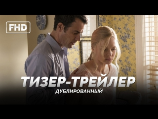 DUB | Тизер-трейлер: «Девушка в поезде / The Girl on the Train» 2016