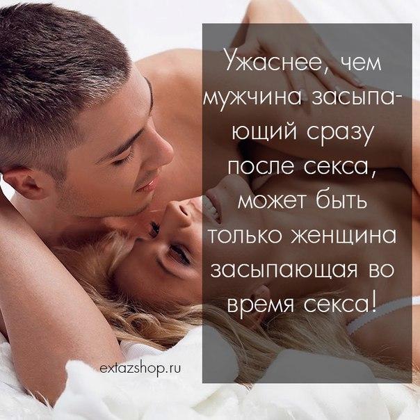 esli-muzhchina-zasnul-posle-seksa