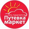 Путёвка Маркет Красноярск 232-84-11