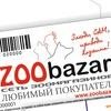 Зоомагазины ZOObazar-Минск, Гродно, Барановичи,