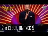 Рассмеши комика - 2011 - 2 сезон , 9 выпуск юмористическое шоу