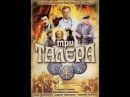 Три талера 2005 весь фильм приключения детектив семейный сериал