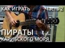 Как играть ПИРАТЫ КАРИБСКОГО МОРЯ на гитаре - Часть 2 Табы