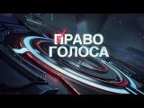 Право голоса от 11.03.2016. Революция в России.