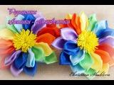 Цветики - семицветики мастер класс резиночки канзаши.