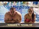 Фитнес центр БЕРЁЗКА Челябинск ул Чапаева 118