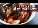 Рецепт Баклажаны по корейски хе из баклажан Кухня Дель Норте