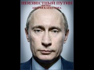 Неизвестный Путин №3: Серия фильмов журналиста Андрея Караулова