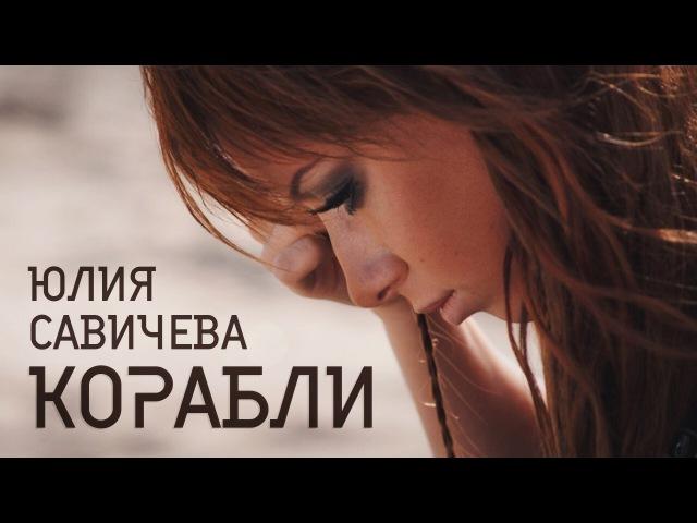 Юлия Савичева feat T9 — Корабли