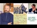 Сергей ДАНИЛОВ - История как оружие - Эволюция, манипуляция и управление