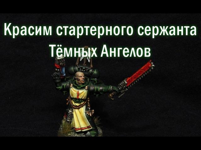 Как покрасить стартерного сержанта Тёмных Ангелов (Warhammer 40 000)