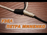 Рыбацкие узлы. Узел Петра Миненко