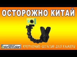 ОСТОРОЖНО КИТАЙ -  Крепление-штатив для камеры