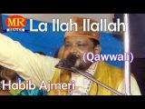 La Ilah Ilallah ☪☪ Super Hit Qawwali Muqabala ☪☪ Habib Ajmeri [HD]