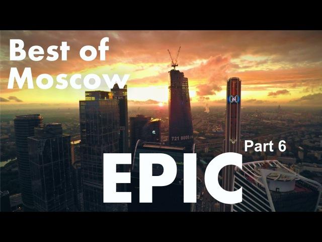Best of EPIC Moscow city Aerial Reel flight Part 6 of 7 Эпичные и драматичные виды Москвы сверху