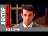 Лектор все серии фильм HD Русские боевики детектив смотреть онлайн сериал boevik lektor