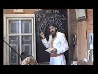 Тайные Знания Волхвов: Курс 1.Звёзды и Земли (урок 32. Сварожий Круг)