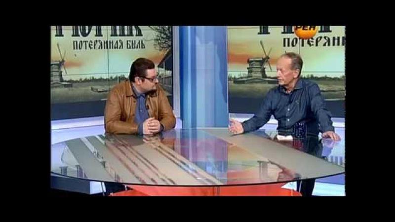 Интервью с Михаилом Задорновым о фильме «Рюрик. Потерянная быль»