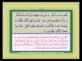 The Holy Quran with Urdu Translation Chapter 1 Alif Laam Meem