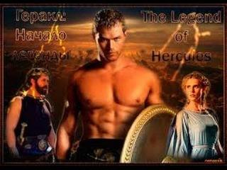 Геракл. Художественный исторические фильмы в хорошем качестве ОНЛАЙН