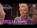 Сериал Между нами, девочками, 12 серия | От создателей сериала Сваты и студии Квартал 95