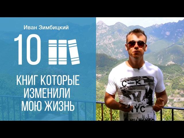 Иван Зимбицкий: ТОП-10 Книг, Которые Изменили Мою Жизнь