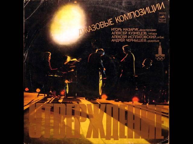 Igor Nazaruk Quartet - Utrverzdenie (FULL ALBUM, jazz-funk / fusion, 1978, USSR)