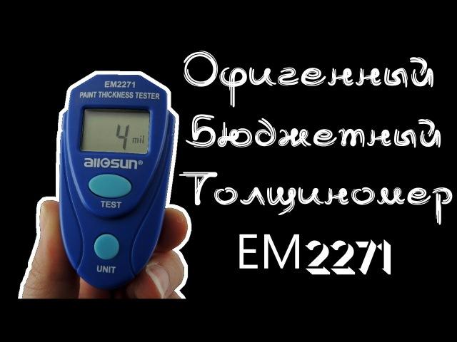 ОФИГЕННЫЙ ТОЛЩИНОМЕР EM2271