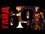 Borderlands 2 ГАЙД 69 Зеро соло Древние Драконы OP8 за 69 секунд - Тактика Чемпионов! Кводан