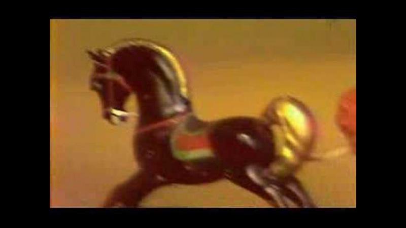 Ускакали деревянные лошадки... - З.Шалыкина, М.Державин