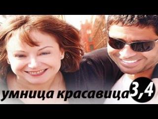 Умница, красавица 3-4 серия мелодрама русский сериал