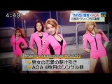 AOA 西川貴教とコラボ実現!セクシーすぎる韓国人気ガールズグループ「愛をちょうだい」