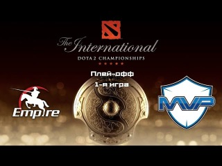 Team Empire vs MVP Phoenix | TI 2015, Плей-офф, 1-я игра, 04.08.2015