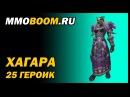 Хагара (25 героик): гайд-тактика от