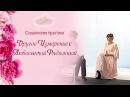 Славянские женские практики Другое измерение с Любосветой Радаловой