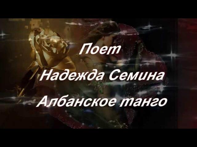 ПОЕТ НАДЕЖДА СЕМИНА Албанское танго
