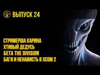 «Не занесли» #24. XCOM 2, стримерша Карина, The Division и «Дедушка легкого поведения»