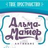 Антикафе Альма-Матер Екатеринбург