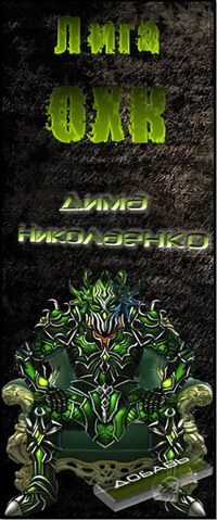 Николаенко Дима