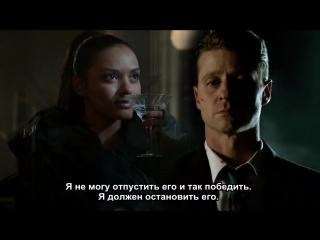 Готэм 2 сезон 11 серия (промо) русские субтитры