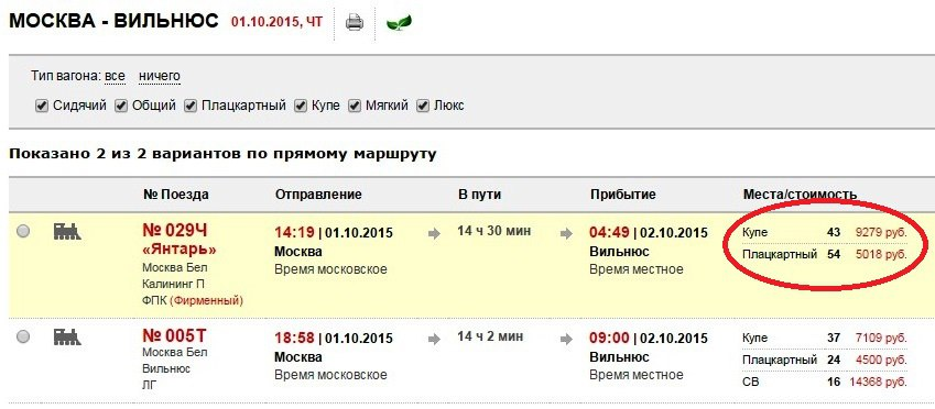 ответ как минск-вильнюс поезд стоимость билета 2017 теперь история: садике