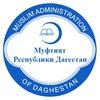 Муфтият Республики Дагестан