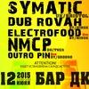 Symatic (UK)   Dub Rovah   Electrofood ДК 12.06