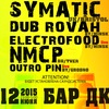 Symatic (UK) | Dub Rovah | Electrofood  ДК 12.06