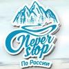 Never Stop | По России