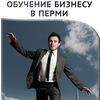 Обучение бизнесу в Перми