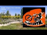 XC вело-гонка