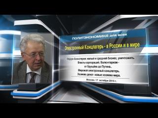 Электронно-Банковский Концлагерь - В России и в мире