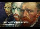 Секреты современного искусства: Мессия – Винсент Ван Гог. Алексей Шадрин